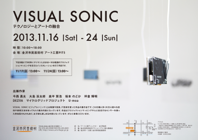 visualsonic
