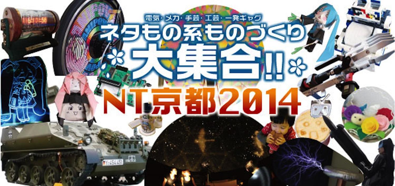 [3/22] ニコニコ技術部の展示会「NT京都2014」でインタラクティブお葬式を展示します。