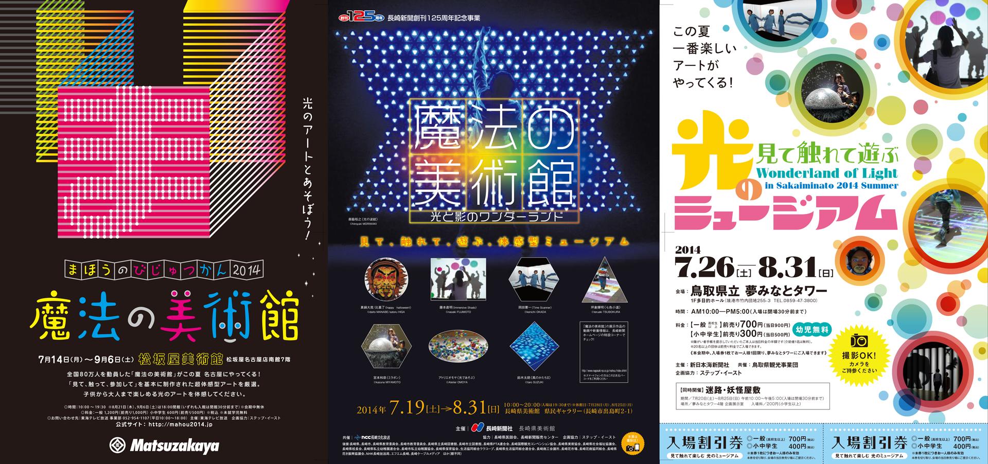 魔法の美術館2014で「七色小道」を展示します。