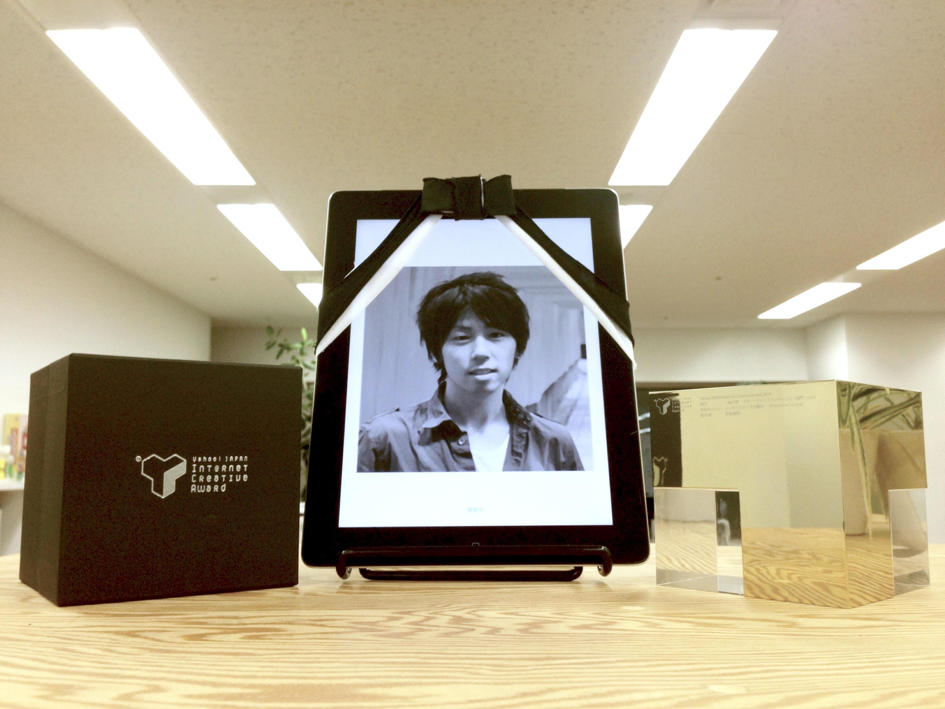 「インタラクティブお葬式」がYahoo! JAPAN インターネットクリエイティブアワード2014でゴールド受賞!