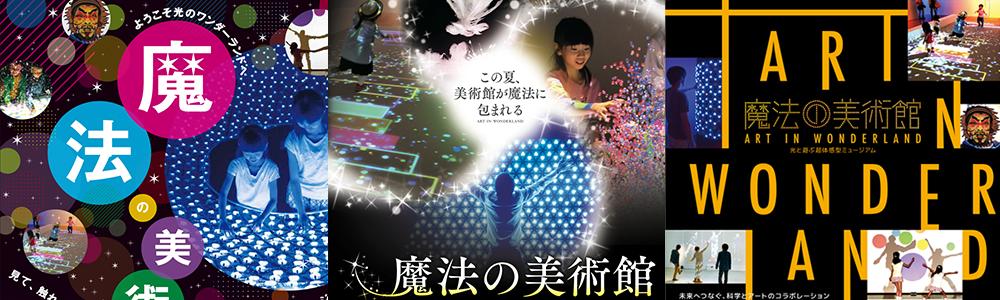 【2015年夏季】魔法の美術館(新潟・秋田・埼玉)で作品展示しています。