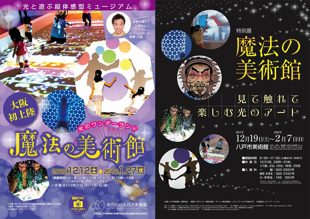 【2015年冬】魔法の美術館(大阪・青森)で作品を展示します。