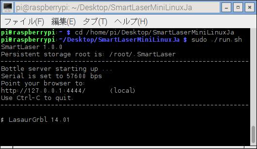 SmartLaserMiniServer