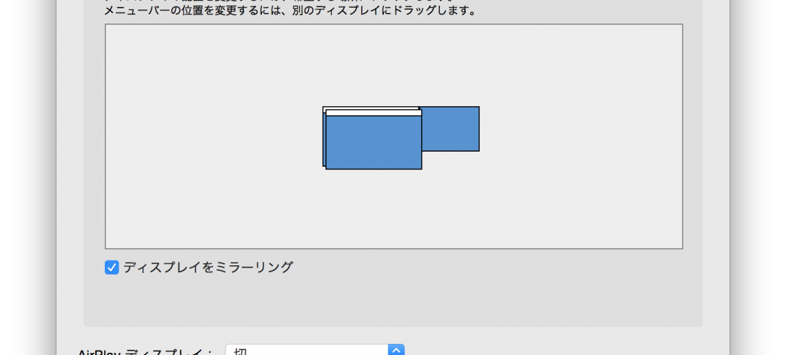 Macでミラーリングと画面拡張を同時に使う方法