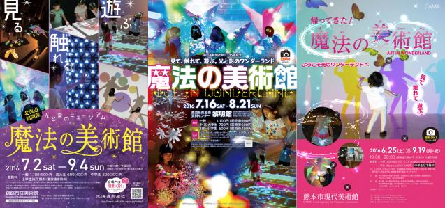 【2016年夏】魔法の美術館(熊本・釧路・青森・新宿・鹿児島・ソウル・仙台)で作品展示してます。
